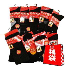 ゆったりぽかぽか吸湿発熱ソックス靴下9点福袋セット 送料無料 レディース