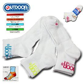 OUTDOOR アウトドア メンズ3Pソックス QTスポーツSX ホワイト size:25-27