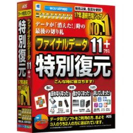 AOSデータ ファイナルデータ11plus 特別復元版(対応OS:その他)(FD10-1) 目安在庫=○