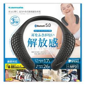 多摩電子工業 Bluetoothスピーカーネックバンド型(TBS59K) 目安在庫=○