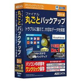AOSデータ ファイナル丸ごとバックアップ(V14) 3台版(対応OS:その他)(FB9-2) 目安在庫=△