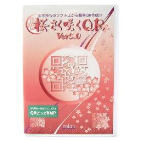 ローラン QRコード作成ソフト 桜さく咲くQR Ver5.0(対応OS:その他)(SAKUQR5) 取り寄せ商品