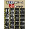 Magnolia super constant seller thought game 60 pack (the OS or other correspondence) (PACK-60) indication stock =△