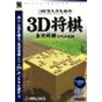 3D shogi (correspondence OS:WIN)(WSK-403) indication stock = for 1 million 1480 unbalanced explosive series best selections△