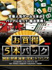Magnolia good bargain five pack Go, shogi, mahjong, Japanese playing cards, cards New (the OS or other correspondence) (PACK-05N) indication stock =○