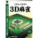 アンバランス 爆発的1480シリーズ ベストセレクション 100万人のための3D麻雀(対応OS:WIN)(WMH-352) 目安在庫=○