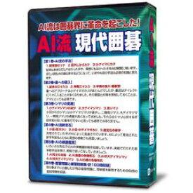 シルバースタージャパン AI流現代囲碁(対応OS:その他)(SSAGI-W01) 取り寄せ商品