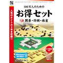 アンバランス 100万人のためのお得セット 3D囲碁・将棋・麻雀(対応OS:WIN)(GHS-399) 目安在庫=○