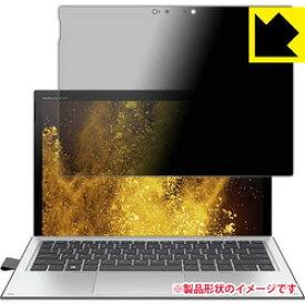 ユニバーサルシステムズ 120PDA60075654 Privacy Shield HP Elite x2 1013 G3 取り寄せ商品