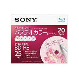 ソニー ビデオ用BD-RE 片面1層25GB 2倍速 パステルカラー 20枚パック(20BNE1VJCS2) 取り寄せ商品
