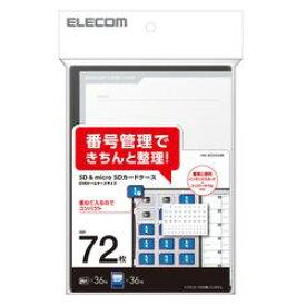 【P5E】エレコム SDカードケース トールケースタイプ SD36枚+microSD36枚 ブラック(CMC-SDCDC02BK) メーカー在庫品