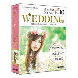 ジャングル みんなのフォトムービー10 Wedding(対応OS:その他)(JP004666) 目安在庫=△