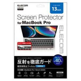 エレコム MacBookPro13inch 液晶保護フィルム 超反射防止 ブルーライトカット(EF-MBPT13FLBLKB) 取り寄せ商品