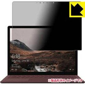 ユニバーサルシステムズ Privacy Shield Surface Laptop (液晶用) 120PDA60075023 取り寄せ商品