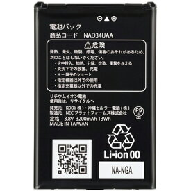 UQコミュニケーションズ(株) Speed Wi-Fi NEXT WX04/WX05/WX06 電池パック(NAD34UAA) 取り寄せ商品