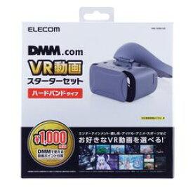 【P5E】エレコム VRゴーグル ハードバンド DMM1000円相当ポイント付与 グレー(VRG-DSB01GE) メーカー在庫品