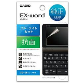 カシオ計算機 Ex-word用XD-PF24【液晶保護フィルム】 メーカー在庫品