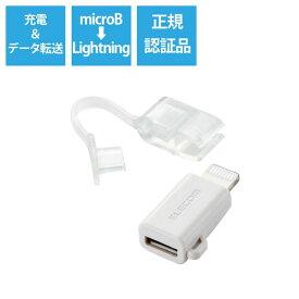 【P5E】エレコム Lightning変換アダプタ ホワイト(MPA-MBLADWH) メーカー在庫品