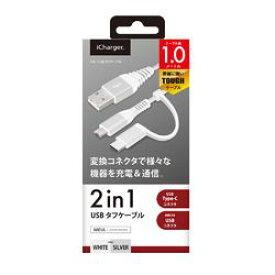 PGA 2in1 Type C & microUSBタフケーブル 1m ホワイト&シルバー(PG-CMC10M02WH) 取り寄せ商品