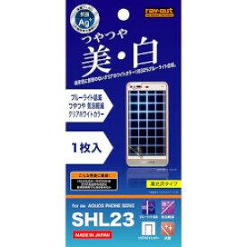 レイ・アウト AQUOS PHONE SERIE SHL23 ブルーライト低減つやつや気泡軽減フィルム(RT-SHL23F/M1) 目安在庫=△