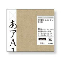字游工房 游明朝体36ポかな M 第二版(対応OS:WIN&MAC)(YUMI36KM) 取り寄せ商品