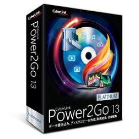 サイバーリンク Power2Go 13 Platinum 通常版(対応OS:その他)(P2G13PLTNM-001) 目安在庫=△