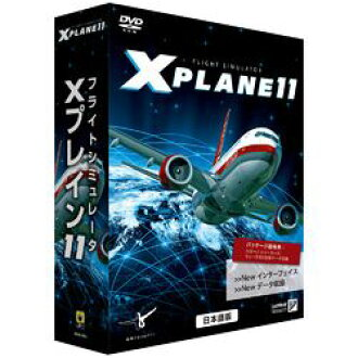 Zoo flight simulator X plane 11 Japanese price revised edition (the OS or  other correspondence) (ASGS-0003) indication stock =○