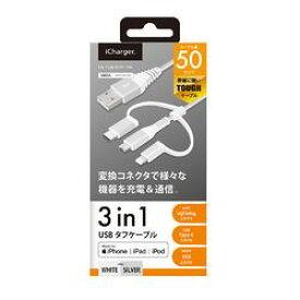 PGA 3in1 Lightning & Type-C & microUSBタフケーブル 50cm WH&シルバー(PG-LCMC05M02WH) 取り寄せ商品