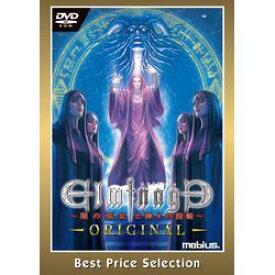 メビウス エルミナージュ ORIGINAL 闇の巫女と神々の指輪 Best Price(対応OS:その他)(DMEB-0005) 取り寄せ商品