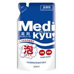 ロケット石鹸薬用メディキュッ泡ハンドソープ詰替用200ml目安在庫=○