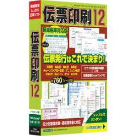TB 伝票印刷 12(対応OS:その他)(CIDD50) 目安在庫=○