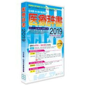 オフィス・トウェンティーワン 医療辞書2019(対応OS:WIN&MAC) 目安在庫=△