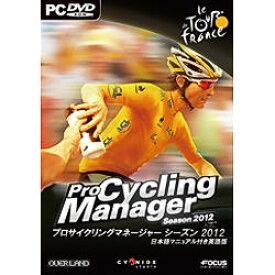 オーバーランド プロサイクリングマネージャー シーズン2012(日マ付き英語版)(対応OS:WIN) 取り寄せ商品