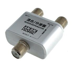 HORIC 5個セット HORIC アンテナ混合/分波器 AEM-331X5 取り寄せ商品