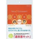 コクヨ LES-W101 遺言書キット(遺言書虎の巻ブック付き) 取り寄せ商品