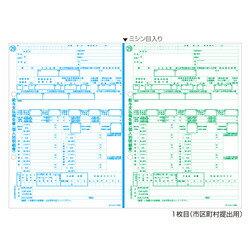 ヒサゴ GB1195M 所得税源泉徴収票 A4 2面 2枚組(500セット入り) 取り寄せ商品