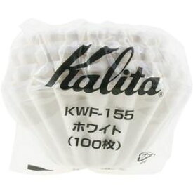 KALITA (カリタ) コーヒーフィルター ウェーブシリーズ ホワイト 1〜2人用 100枚入り(KWF-155(100P)) 目安在庫=○