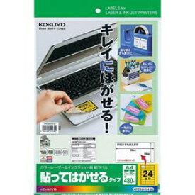 コクヨ KPC-HH124-20 カラーレーザー&IJP用紙ラベル貼ってはがせるタイプA4 取り寄せ商品