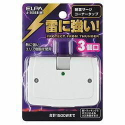 エルパ(ELPA) 耐雷サージ コーナータップ(A360SBW) 目安在庫=○