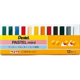 ぺんてる パステル ミニ 12色 1個(GA112S) 取り寄せ商品