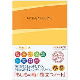 コクヨ LES-E101 エンディングノート<もしもの時に役立つノート> 取り寄せ商品
