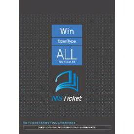 ニイス NIS Ticket All Windows版OpenType 取り寄せ商品