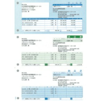 Sorimachi SR320 sales slip (sales slip, bill, statement of delivery) maker stocks
