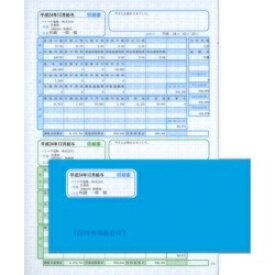 ソリマチ SR282 給与・賞与明細(明細ヨコ型)・封筒割引セット(対応OS:その他) メーカー在庫品