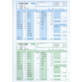 ソリマチ SR210 給与・賞与明細書(明細型)500枚入 メーカー在庫品