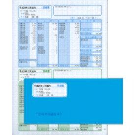 ソリマチ SR281 給与・賞与明細(明細タテ型)・封筒割引セット(対応OS:その他) メーカー在庫品