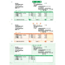 ソリマチ SR331 納品書B(請求書・納品書・物品受領書) メーカー在庫品