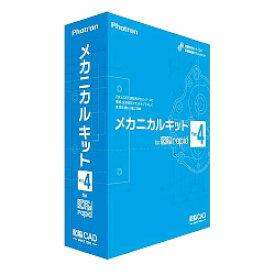 フォトロン メカニカルキット for 図脳RAPID Ver.4(対応OS:その他)(101249) 取り寄せ商品