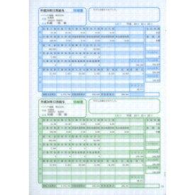 ソリマチ SR231 給与・賞与明細書(明細ヨコ型)500枚入(対応OS:その他) メーカー在庫品