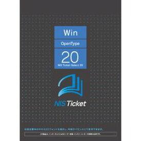 ニイス NIS Ticket 20 Windows版OpenType 取り寄せ商品